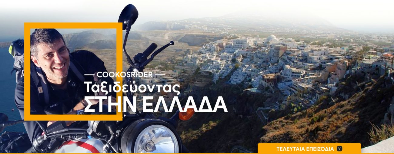 traveldiary-cookosrider-yamaha-naxos-new